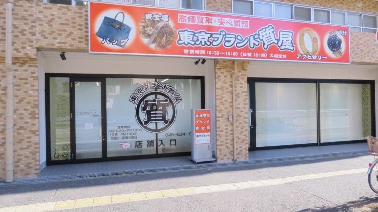 東京ぶらんど新横浜店
