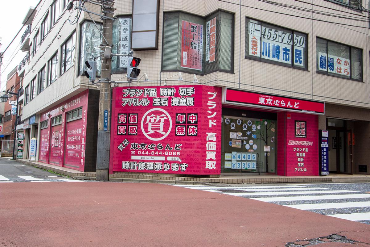 東京ぶらんど溝の口店