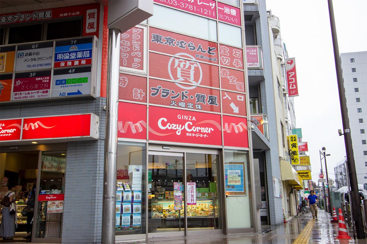 東京ぶらんど武蔵小山店