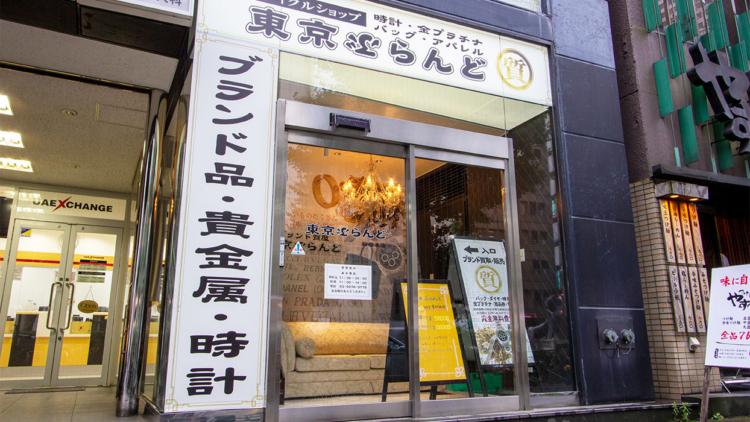 東京ぶらんど新宿店